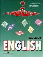 Английский язык - Учебник для 2 класса школ с углубленным изучением английского языка - Рабочая тетрадь - Верещагина И.Н., Притыкина Т.А.