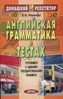 Английская грамматика в тестах - Романова Л.И.