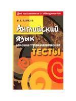 Английский язык - Лексико-грамматические тесты - Хорень Р.В.