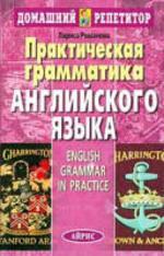 Практическая грамматика английского языка - Романова Л.И.