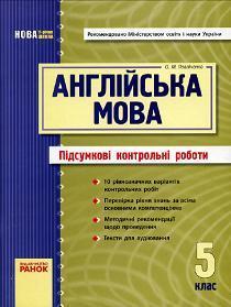 Англійська мова. 5 клас. Підсумкові контрольні роботи. Павліченко О.М.