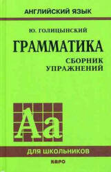 Английский язык. Грамматика. Сборник упражнений. Голицынский Ю.Б. 2006