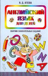Английский язык для детей. Сборник занимательных заданий. Агеева И.Д. 2001