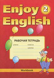 Enjoy English. 2 класс. Рабочая тетрадь. Биболетова М.З. 2009