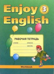 Enjoy English. 3 класс. Рабочая тетрадь. Биболетова М.З. 2009