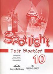 Английский язык. 10 класс. Spotlight. Английский в фокусе. Контрольные задания. Афанасьева О.В., Дули Д. 2010