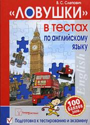 Ловушки в тестах по английскому языку. Слепович В.С. 2008