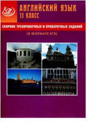 Сборник тренировочных и проверочных заданий, Английский язык, 11 класс, Веселова Ю.С., 2009