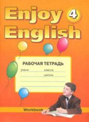 Enjoy English, 4 класс, Рабочая тетрадь, Workbook, Биболетова М.З., Денисенко О.А., Трубанева Н.Н., 2008