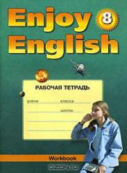 Enjoy English, 8 класс, Рабочая тетрадь, Workbook, Биболетова М.З., Денисенко О.А., Трубанева Н.Н., 2008