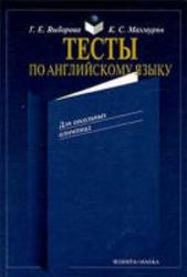 Тесты по английскому языку для школьных олимпиад, Выборова Г.Е., Махмурян К.С., 2001