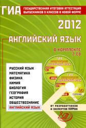 ГИА 2012, Английский язык, Часть 1, Аудиокурс MP3, Веселова Ю.С., 2012