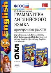 Грамматика английского языка, Проверочные работы, 5-6 класс, Барашкова Е.А., 2012