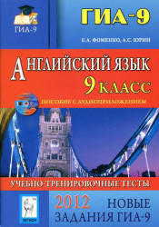 ГИА 2012, Английский язык, Учебно-тренировочные тесты, Фоменко Е.А., Юрин А.С., 2011