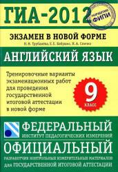 ГИА 2012, Английский язык, Тренировочные варианты, Трубанёва Н.Н., 2012