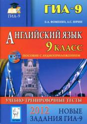 ГИА 2012, Английский язык, Учебно-тренировочные тесты, Аудиокурс MP3, Фоменко Е.А., Юрин А.С., 2011