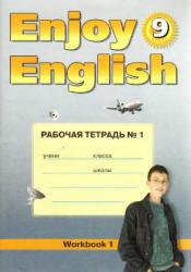Английский язык, Enjoy English, 9 класс, Рабочая тетрадь № 1, Биболетова М.З., Бабушис Е.Е., 2008