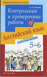 Английский язык, 5-6 класс, Контрольные и проверочные работы, Земцова А.А., 2010