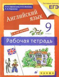 Английский язык, 9 класс, Рабочая тетрадь, Афанасьева О.В., Михеева И.В., 2012