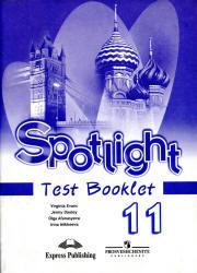 Английский язык, 11 класс, Spotlight, Test Booklet, Контрольные задания, Афанасьева О.В., Дули Д., 2010