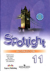Английский язык, 11 класс, Spotlight, Workbook, Рабочая тетрадь, Афанасьева О.В., Дули Д., 2012