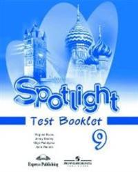 Английский язык, 9 класс, Spotlight, Test Booklet, Контрольные задания, Афанасьева О.В., Дули Д., 2012