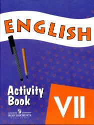 Английский язык, 7 класс, Рабочая тетрадь, Афанасьева О.В., Михеева И.В., 2012