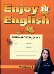 Английский язык, Enjoy English, 10 класс, Рабочая тетрадь №1, Биболетова М.З., 2012