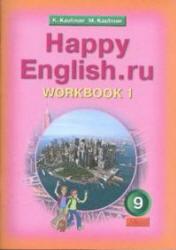 Английский язык, Happy English, 9 класс, Рабочая тетрадь №1 , Кауфман К.И., Кауфман М.Ю., 2009