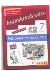 Английский язык, 7 класс, Рабочая тетрадь №1, Афанасьева О.В., Михеева И.В., 2009