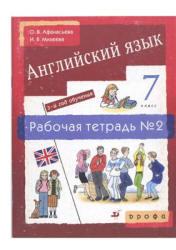 Английский язык, 7 класс, Рабочая тетрадь №2, Афанасьева О.В., Михеева И.В., 2009