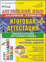 Английский язык, Итоговая аттестация, Тематические тестовые задания, Соловова Е.Н., Соловова И.Е., 2012