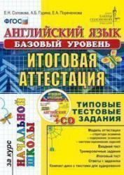 Английский язык, Базовый уровень, Типовые тестовые задания, Аудиокурс MP3, Соловова Е.Н., 2012
