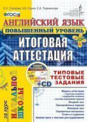 Английский язык, Повышенный уровень, Типовые тестовые задания, Аудиокурс MP3, Соловова Е.Н., 2012