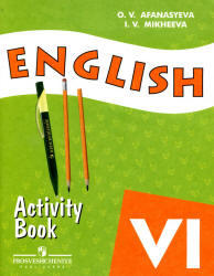 Английский язык, 6 класс, Рабочая тетрадь, Афанасьева О.В., Михеева И.В., 2012