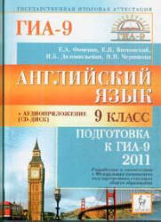 Английский язык, 9 класс, Подготовка к ГИА 2011, Аудиокурс MP3, Витковский Е.В., 2010