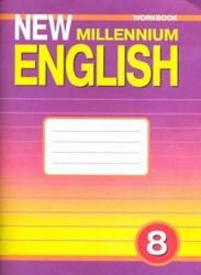 New Millennium English, Рабочая тетрадь, 8 класс, Дворецкая О.Б., 2006