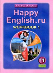 Английский язык, 11 класс, Рабочая тетрадь №1, Happy English.ru, Кауфман К.И., Кауфман М.Ю., 2012