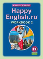 Английский язык, 11 класс, Рабочая тетрадь №2, Happy English.ru, Кауфман К.И., Кауфман М.Ю., 2012