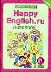 скачать решебник k.kaufman m.kaufman happy english.ru 6 класс