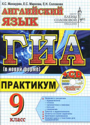 ГИА, Английский язык, Практикум, Махмурян К.С., Маркова Е.С., Соловова Е.Н., 2013