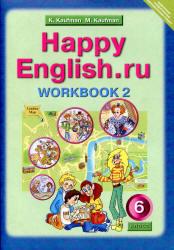 Английский язык, Happy English.ru, 6 класс, Рабочая тетрадь №2, Кауфман К.И., Кауфман М.Ю., 2012
