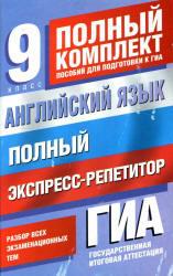 Английский язык, Полный экспресс-репетитор для подготовки к ГИА, Терентьева О.В., Гудкова Л.М., 2013