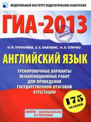 ГИА 2013, Английский язык, Тренировочные варианты экзаменационных работ, Аудиокурс MP3, Трубанева Н.Н., 2013