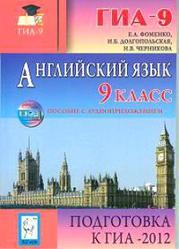 Английский язык, 9 класс, Подготовка к ГИА 2012, Фоменко Е.А., 2011