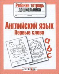 Английский язык, Первые слова, Рабочая тетрадь дошкольника, Васильева И., 2011