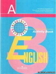 Английский язык, 3 класс, English 3, Рабочая тетрадь, Кузовлев В.П., Лапа Н.М., 2012