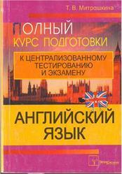 Английский язык, Полный курс подготовки к централизованному тестированию и экзамену, Митрошкина Т.В., 2011