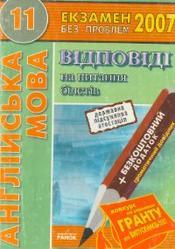Англійська мова, ДПА, 11 клас, Відповіді на питання білетів, Ярцева Г.В., 2007