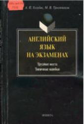 Английский язык на экзаменах, Трудные места, Типичные ошибки, Голубев А.П., Тростников М.В., 2000